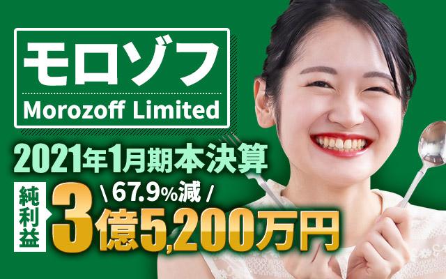 洋菓子メーカーでお馴染みのモロゾフ、2021年1月期本決算 純利益は67.9%減の3億5,200万円で減収減益