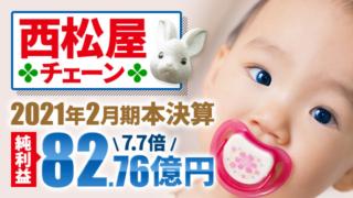 赤ちゃん用品でお馴染みの西松屋チェーン、2021年2月期本決算 純利益は668%増の82.76億円で増収増益