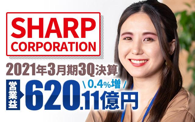 プラズマクラスターでお馴染みのシャープ、2021年3月期3Q決算 営業利益は0.4%増の620億1,100万円