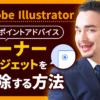 Illustratorの「コーナーウィジェット」を解除する方法