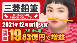 三菱鉛筆、2021年12月期1Q決算 純利益は38.4%増の19億8,300万円で増収増益