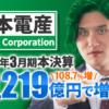 日本電産、2021年3月期本決算 純利益は108.7%増の1,219億7,700万円で増収増益