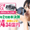 写真館チェーンのスタジオアリス、2021年2月期本決算 純利益は24.34億円で増益