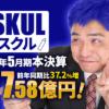 ASKUL(アスクル)、2021年5月期本決算 純利益は37.2%増の77.58億円で増収増益