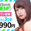 3GB 990円の「ミニプラン」がソフトバンク 携帯電話料金プランLINEMO(ラインモ)に登場