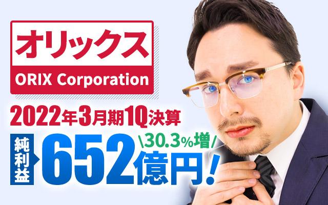 オリックス、2022年3月期1Q決算 純利益は652億円で増収増益