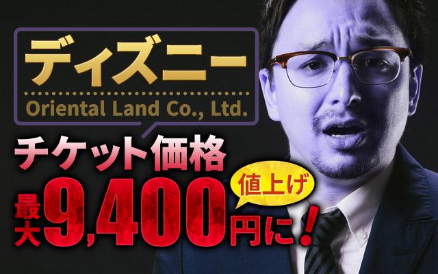 ディズニーランド、チケット価格を値上げ 最大9,400円に