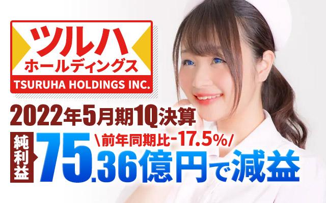 ツルハホールディングス、2022年5月期1Q決算 純利益は-17.5%の75.36億円で減益