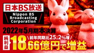 日本BS放送、2021年8月期本決算 純利益は25.2%増の18.66億円で増収増益