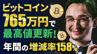 ビットコイン、ついに765万円で最高値更新!年間の増減率は158%!