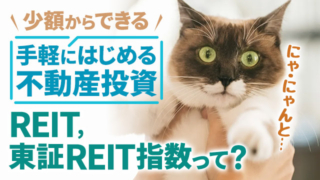 手軽にはじめる不動産投資 REIT、東証REIT指数って?
