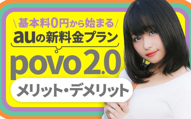 基本料0円から始まる「povo 2.0」のメリット・デメリット